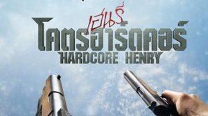 ประกาศผล : ดูหนังใหม่ รอบพิเศษ Hardcore Henry เฮนรี่ โคตรฮาร์ดคอร์