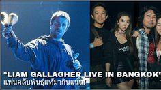 """""""LIAM GALLAGHER LIVE IN BANGKOK"""" แฟนคลับพันธุ์แท้มากันแน่น!"""