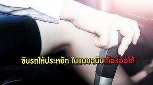 ขับรถ ให้ ประหยัด ในแบบฉบับ เกียร์ออโต้