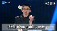 โชว์เหนือ! เด็กจีนอายุ 12 แก้รูบิค 3 อันใน 5 นาที