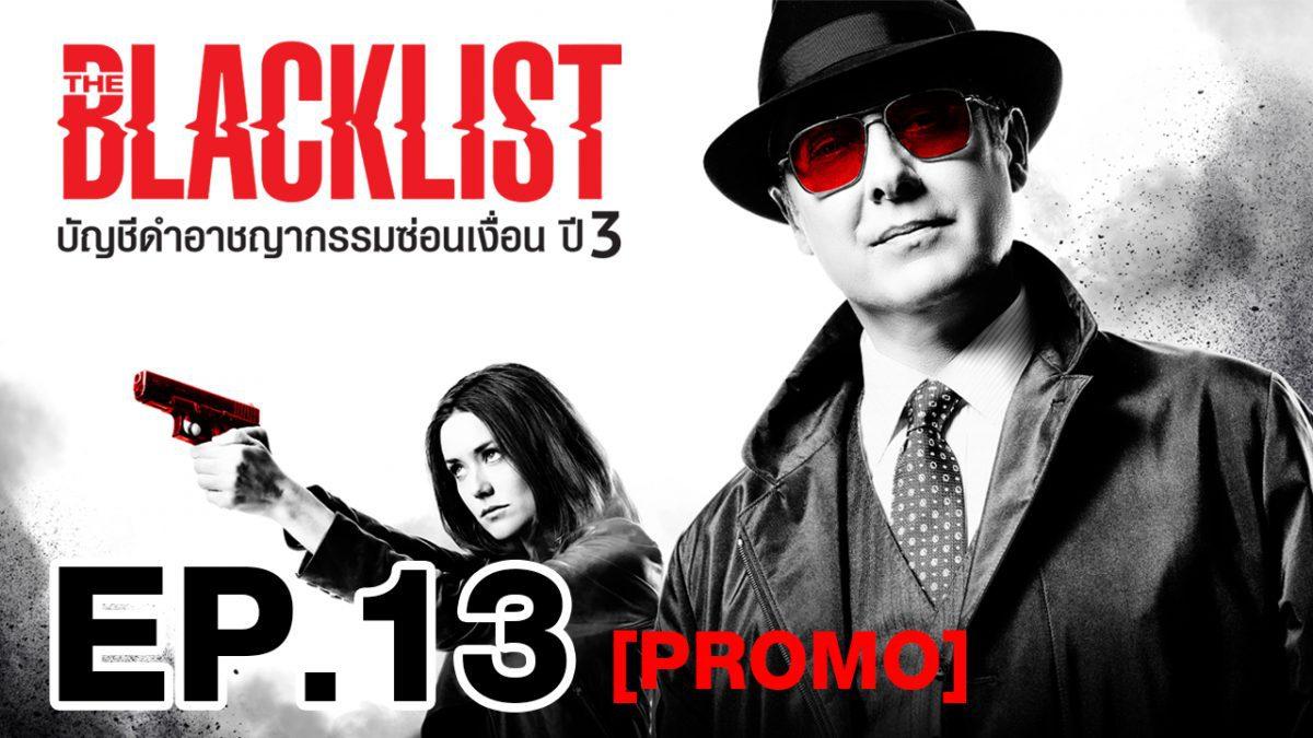 The Blacklist บัญชีดำอาชญากรรมซ่อนเงื่อน ปี3 EP.13 [PROMO]