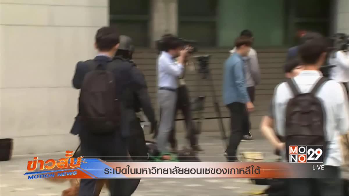 ระเบิดในมหาวิทยาลัยยอนเซของเกาหลีใต้