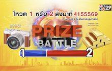 ประกาศผลผู้โชคดีในกิจกรรม Prize Battle ของสัปดาห์ที่ 4