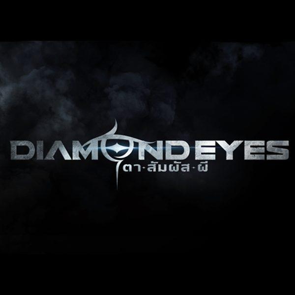 DIAMOND EYES ตา-สัมผัส-ผี
