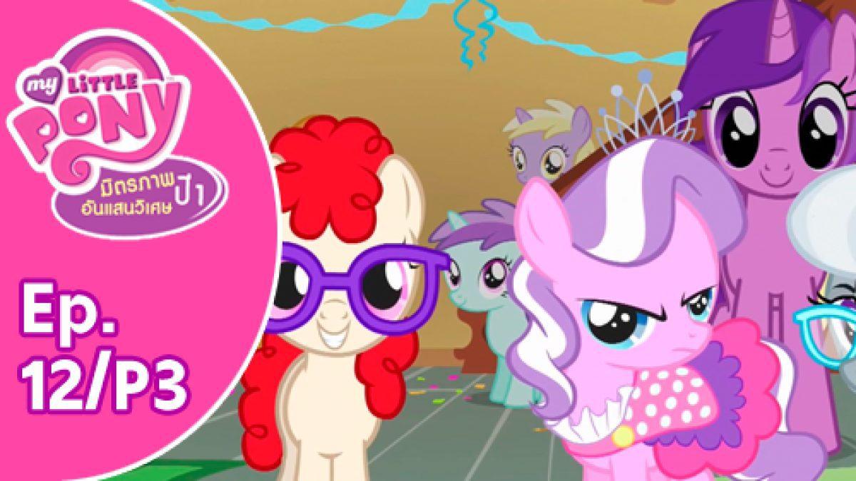 My Little Pony Friendship is Magic: มิตรภาพอันแสนวิเศษ ปี 1 Ep.12/P3