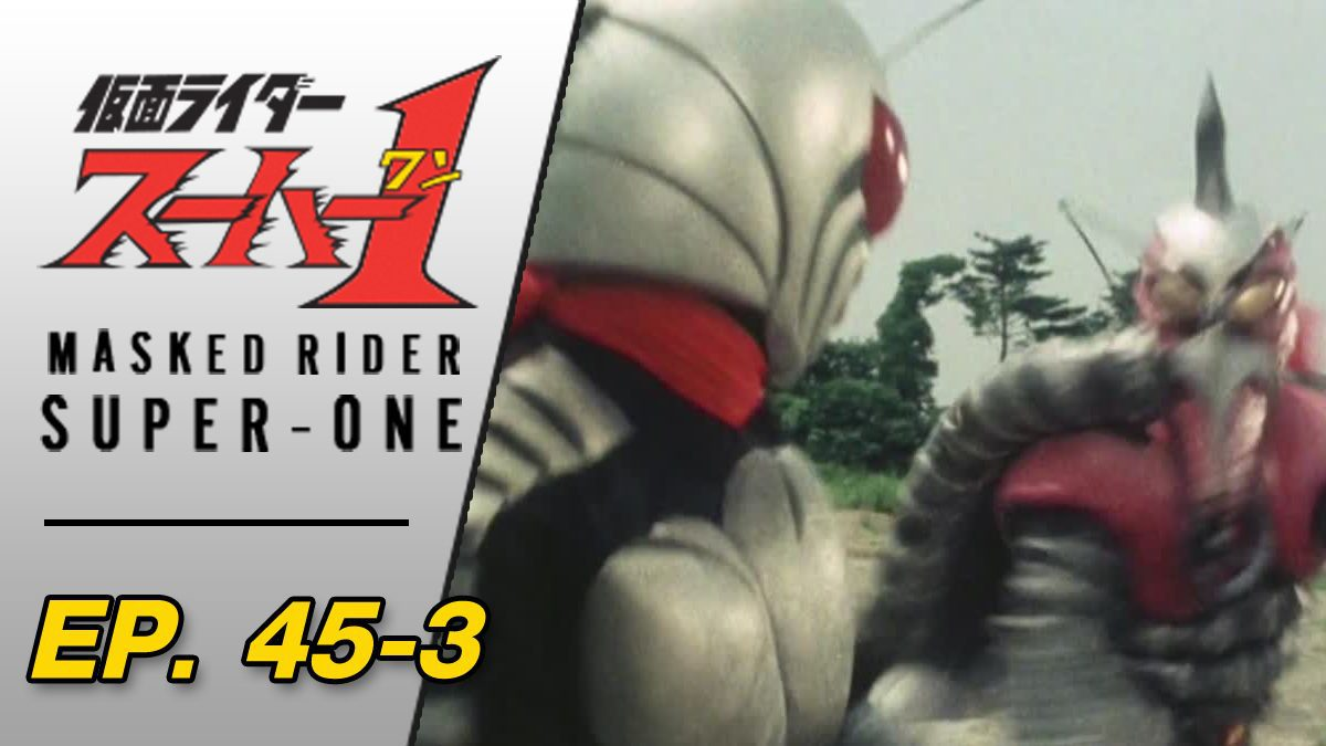 Masked Rider Super One ตอนที่ 45-3
