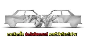 การเลือกซื้อ ประกันภัย สำหรับรถยนต์ ควรคำนึงถึงอะไรบ้างเป็นสำคัญ