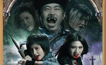 Vampire Warriors สงครามฟัดผีกัด