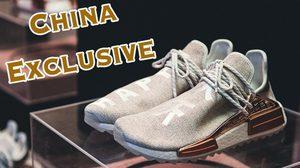 Pharrell x adidas NMD Hu ตัวใหม่สุดพิเศษ วางจำหน่ายที่ประเทศจีนเท่านั้น