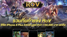 Ustore ROV Tournaments