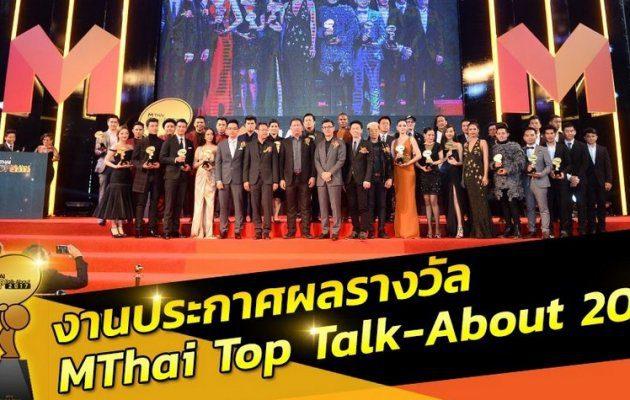 รีรันคลิปเต็ม! งานประกาศผลรางวัล MThai Top Talk-About 2017