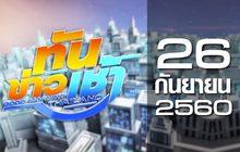 ทันข่าวเช้า Good Morning Thailand 26-09-60