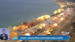 สหรัฐฯ เตรียมติดตั้งระบบต่อต้านขีปนาวุธในเกาหลีใต้
