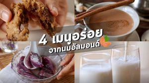 4 สูตรอร่อยที่ทำจากเมล็ดอัลมอนด์