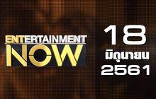 Entertainment Now Break 1 18-06-61