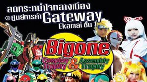 BIG ONE COSPLAY TROPHY & ASSEMBLY TROPHY 2013 @ GATEWAY EKAMAI