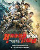 Operation Red Sea ยุทธภูมิทะเลแดง