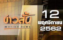 ข่าวสั้น Motion News Break 2 12-11-62