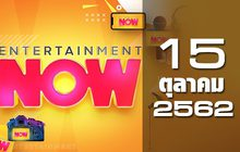 Entertainment Now Break 1 15-10-62