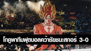 อิทธิฤทธิ์ Dragon Ball โกคูพาทีมฟุตบอลฝรั่งเศสคว้าชัย !!