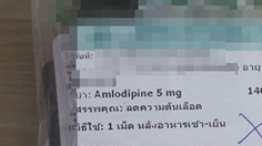 เฉียดตาย! ยายป่วยนอนติดเตียง กินยาเบาหวานวูบสลบ หลัง รพ.จ่ายยาผิด