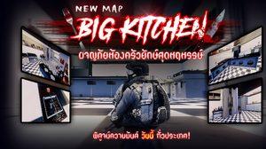 Infestation Thailand อัพเดทแมพใหม่ BIG Kitchen ห้องครัวยักษ์สุดหฤหรรษ์