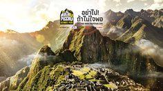 มาแล้ว 40 คนสุดท้ายที่ใจพอ จาก 10,000 ชีวิต ท้าชิงพิชิตแคมเปญ Machu Picchu Ultimate Peru