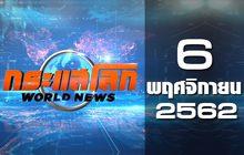 กระแสโลก World News 06-11-62