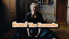 เอ็มมา สโตน ถูกกลั่นแกล้งสารพัด ในหนังใหม่ The Favourite