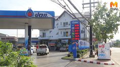 ผู้บริหาร ปตท. ไขข้อสงสัยทำไมน้ำมันไทยถึงแพง..!?