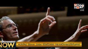 นักวิจารณ์ชื่นชม! หนัง Steve Jobs ดีเกินคาด