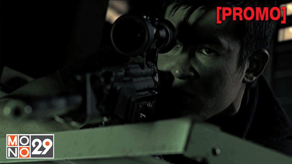 The Sniper ล่าเจาะกะโหลก [PROMO]