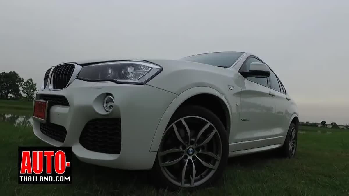 ทดลองขับ BMW X4 xDrive20d M Sport 2016