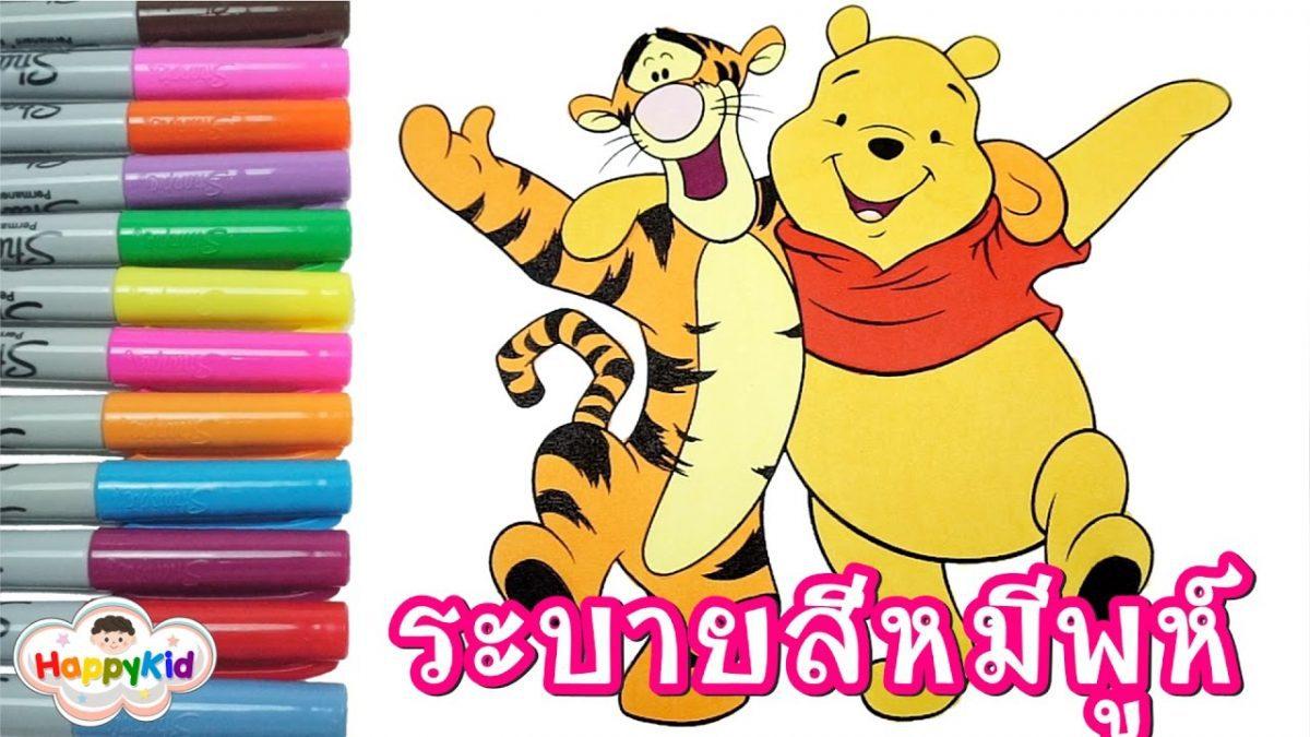 ระบายสีตัวการ์ตูนหมีพูห์ | เรียนรู้สีภาษาอังกฤษ | Winnie The Poh Coloring Book