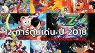 12 การ์ตูนเด่น 2018 จากช่อง Cartoon Club แฟนๆ ห้ามพลาดเด็ดขาด