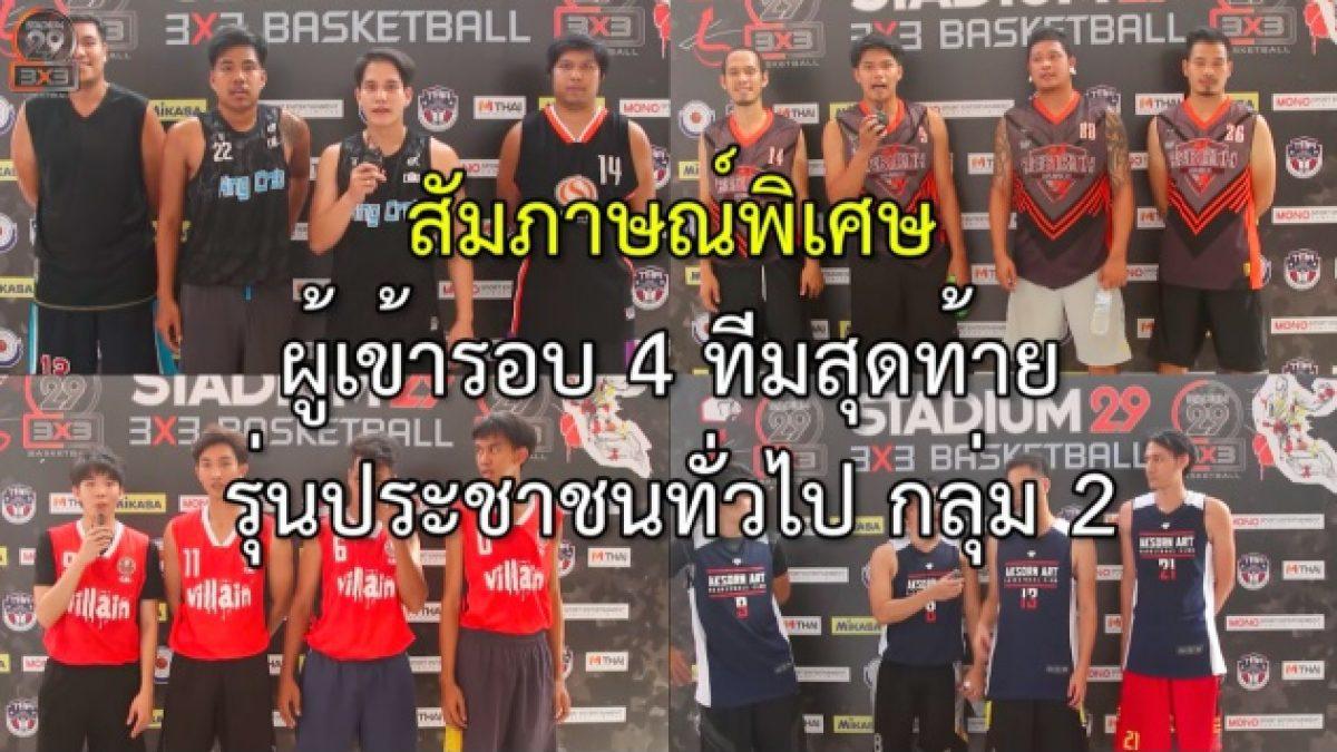 Stadium29 3x3 Basketball (Summer War) สัมภาษณ์พิเศษทีมที่เข้ารอบ4ทีม รุ่นประชาชนทั่วไป Group2 (24-25 June 2017)