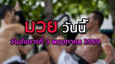 โปรแกรมมวยไทยวันนี้ วันอังคารที่ 3 เมษายน 2559