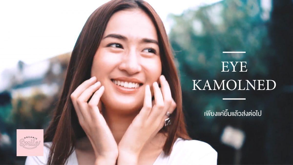 อาย - กมลเนตร เรืองศรี Organic Smile Campaign