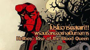 ปล่อยโปรโมอาร์ต พร้อมชื่ออย่างเป็นทางการ Hellboy: Rise of the Blood Queen