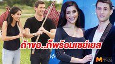 แมทธิว เปิดบริษัทปักหลักอยู่ไทย หยอดหวาน ปู คือเนื้อคู่-ลุ้นแต่งปีหน้า!!