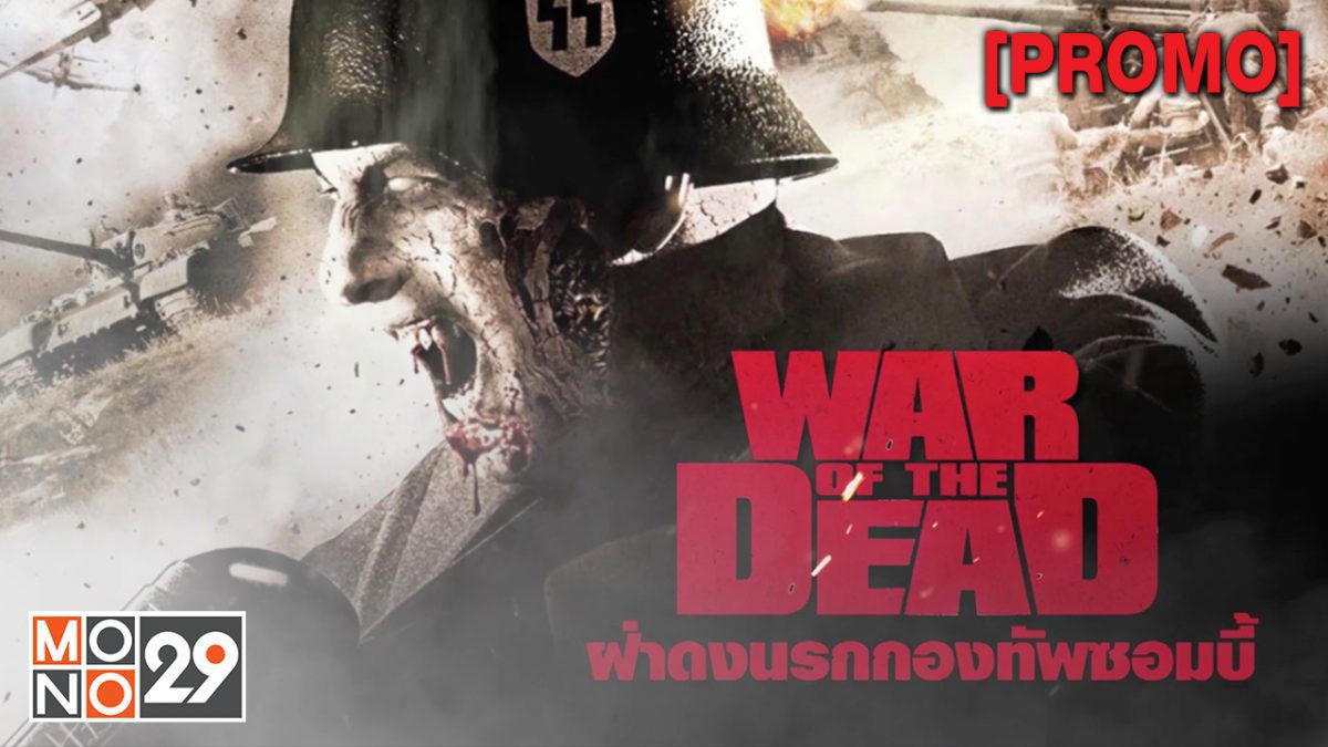 War of The Dead ฝ่าดงนรกกองทัพซอมบี้ [PROMO]
