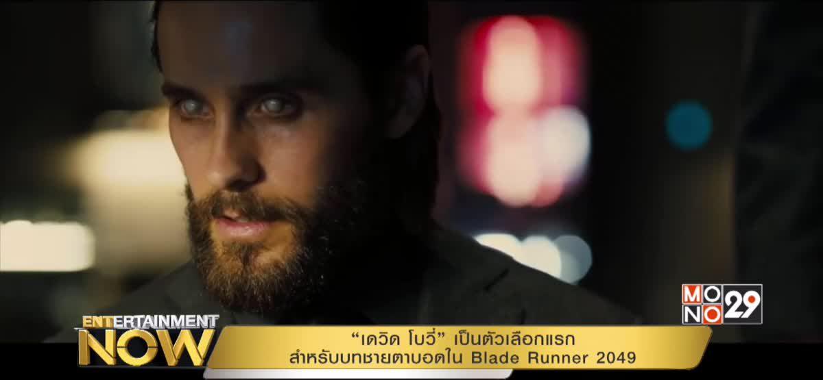 """""""เดวิด โบวี่"""" เป็นตัวเลือกแรกสำหรับบทชายตาบอดใน Blade Runner 2049"""