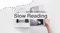 Slow Reading ยิ่งอ่านช้า ยิ่งได้ประโยชน์...