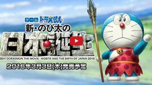 Doraemon the Movie ตอนที่ 36 ปล่อยตัวอย่างใหม่ล่าสุดแล้ว
