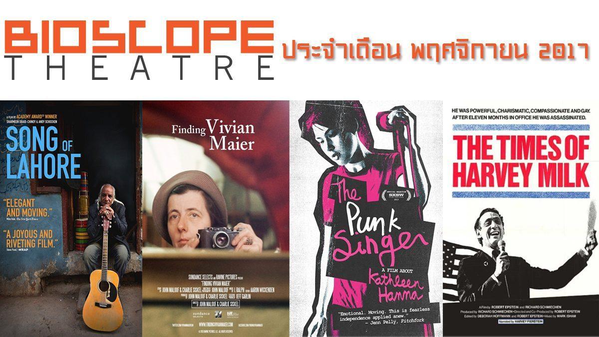 BIOSCOPE Theatre ประจำเดือน เดือนพฤศจิกายน 2017