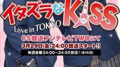 เรื่องย่อซีรีส์ญี่ปุ่น Itazura na Kiss-Love in Tokyo (แกล้งจุ๊บให้รู้ว่ารัก)