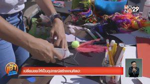 เจ๋ง! สร้างงานศิลปะจากขยะ ลดปัญหาขยะล้นโลก !!