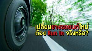 เปลี่ยน ยางรถยนต์ ใหม่ ต้อง Run In จริงหรือ?