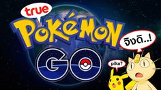 Pokemon GO มาไทยเมื่อไหร่ ลุ้น True มีอะไรพิเศษ