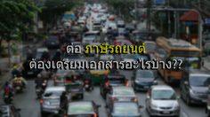 ต่อ ภาษีรถยนต์ ต้องเตรียมเอกสารอะไรบ้าง??